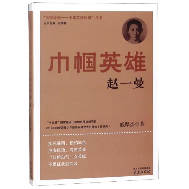 巾幗英雄(趙一曼)/抵御外侮中華英豪傳奇叢書