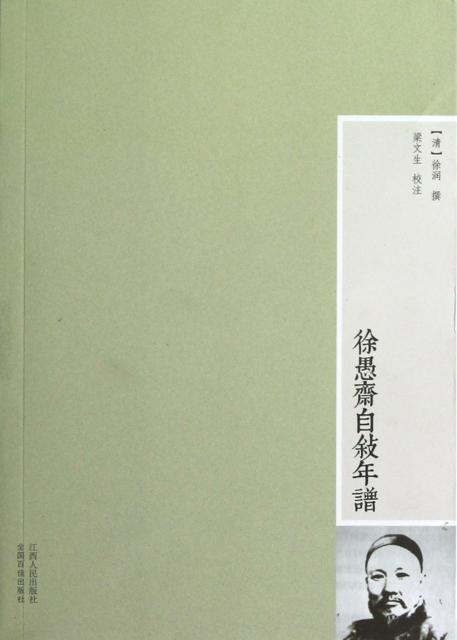 徐愚齊自敘年譜