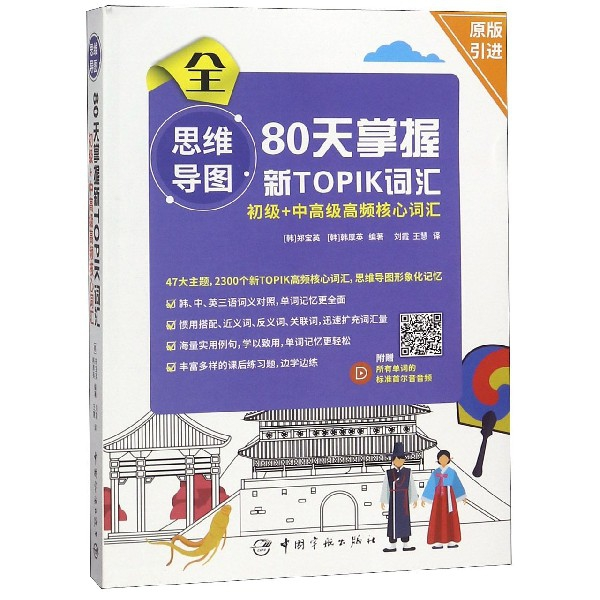思維導圖80天掌握新TOPIK詞彙(初級+中高級高頻核心詞彙原版引進)