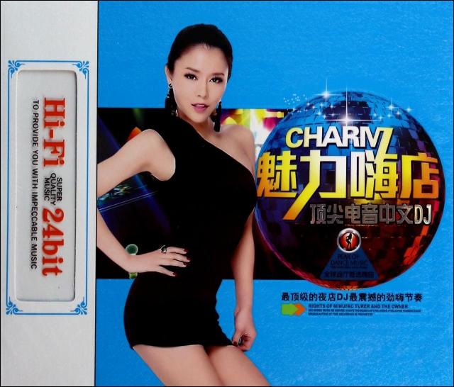 CD魅力嗨店頂尖電音中文DJ(3碟裝)
