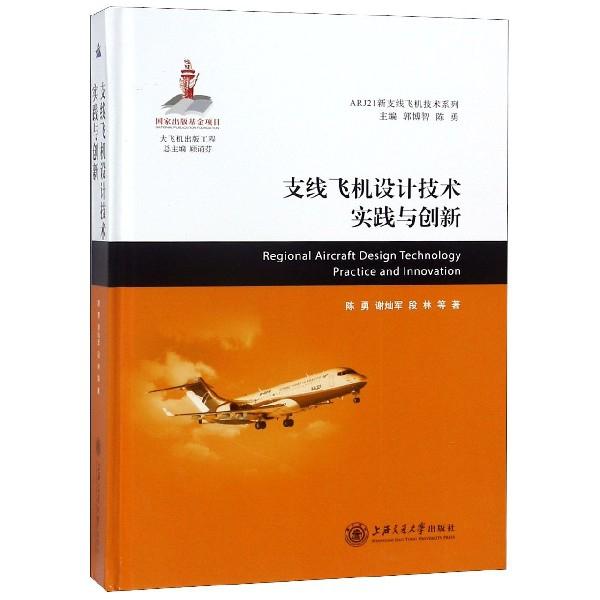 支線飛機設計技術實踐與創新(精)/ARJ21新支線飛機技術繫列