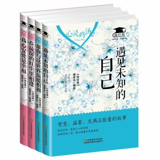 偏暖-心靈雞湯全集(共4冊)