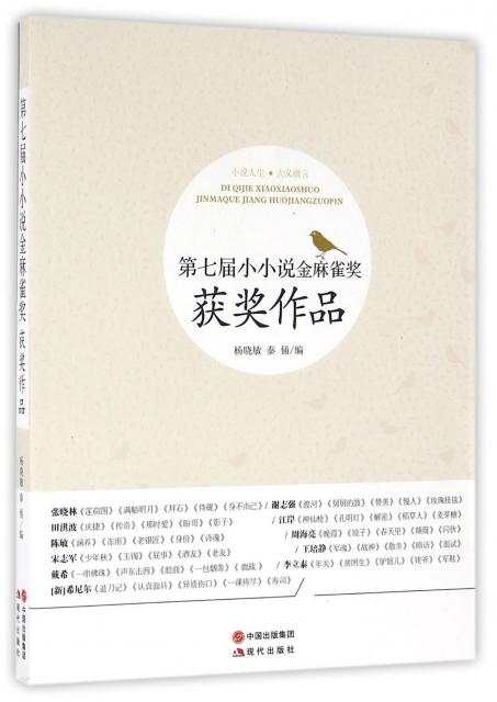 第七屆小小說金麻雀獎