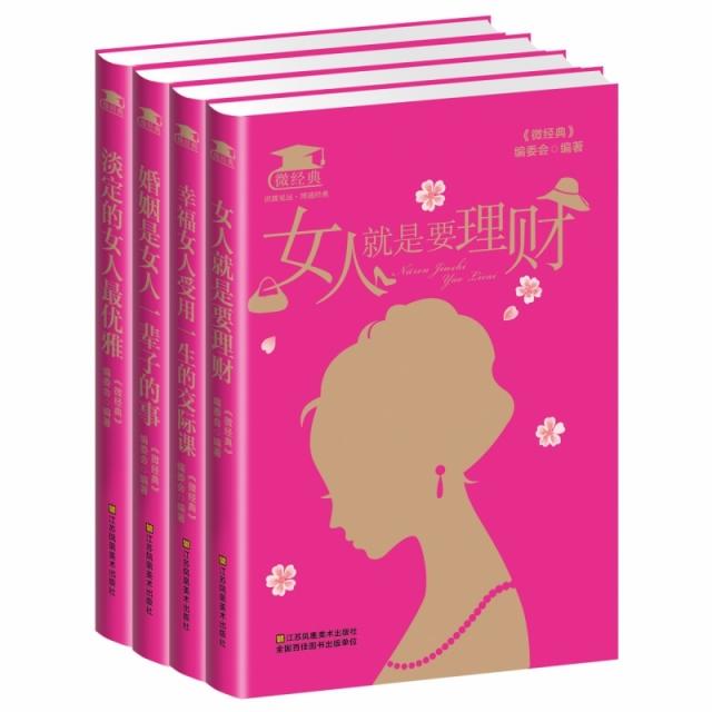 活出最好的自己:幸福女人的智慧宣言(共4冊)