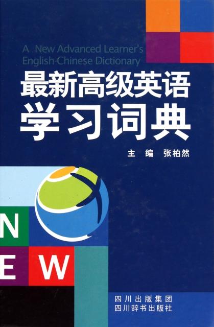 最新高級英語學習詞典(精)