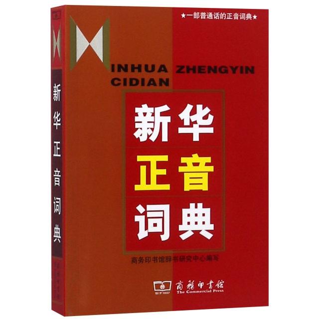 新華正音詞典