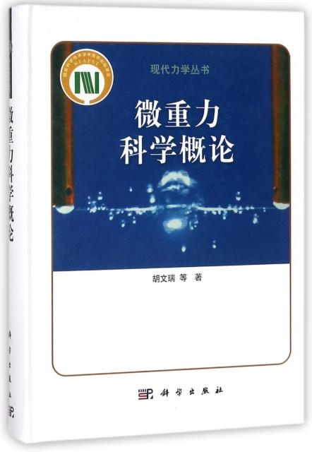 微重力科學概論(精)/現代力學叢書