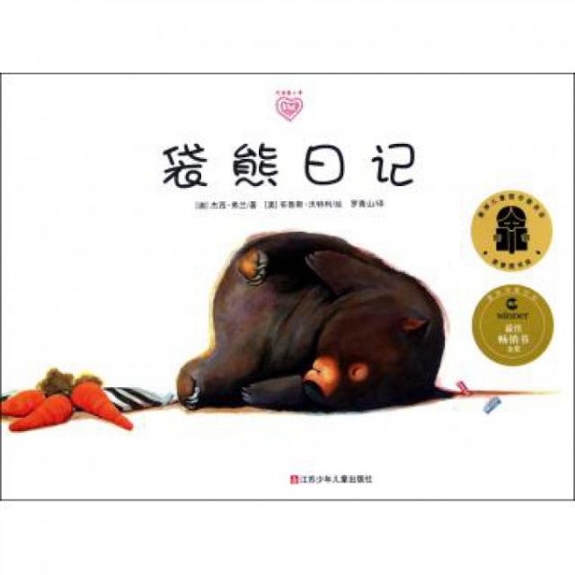 袋熊日記/大手牽小手