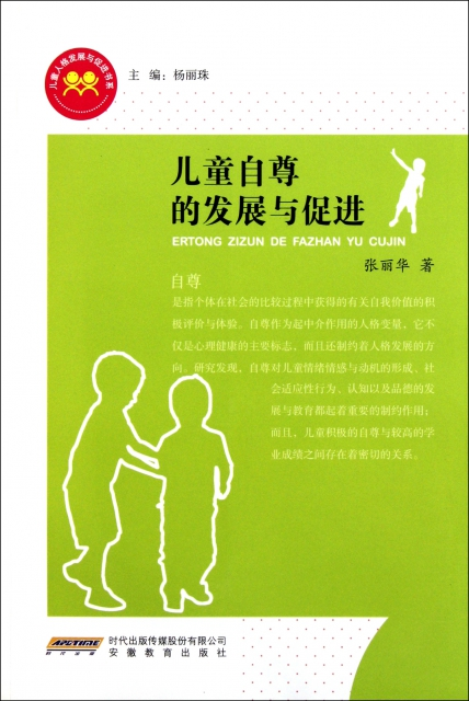 兒童自尊的發展與促進/兒童人格發展與促進書繫