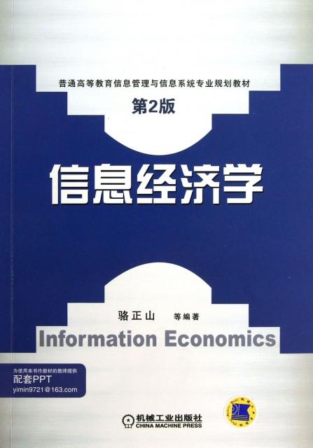 信息經濟學(第2版普通高等教育信息管理與信息繫統專業規劃教材)