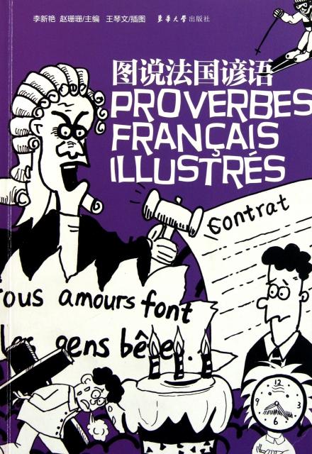 圖說法國諺語