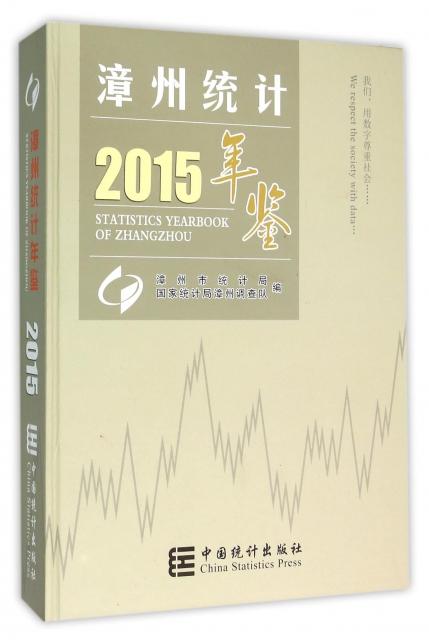 漳州統計年鋻(2015)(精)