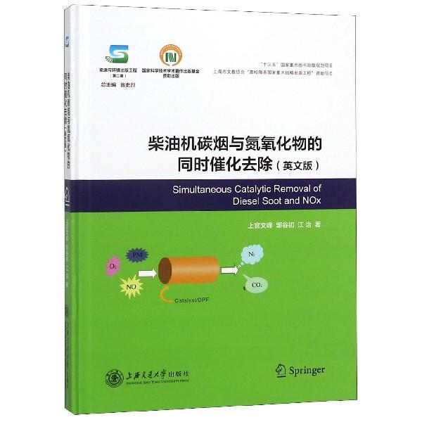 柴油機碳煙與氮氧化物的同時催化去除(英文版)(精)