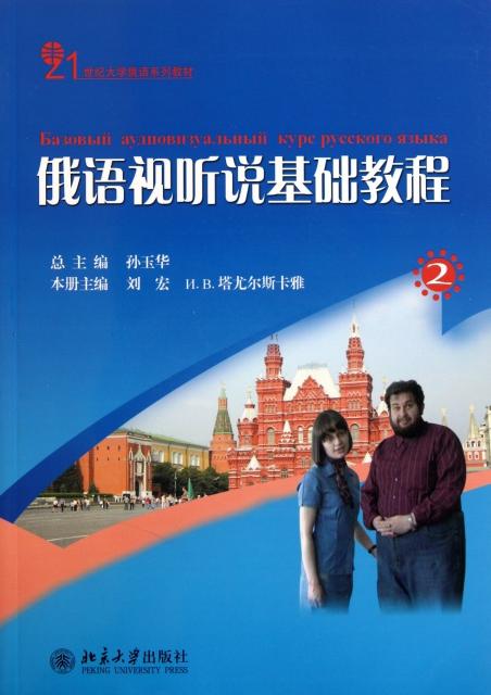 俄語視聽說基礎教程(