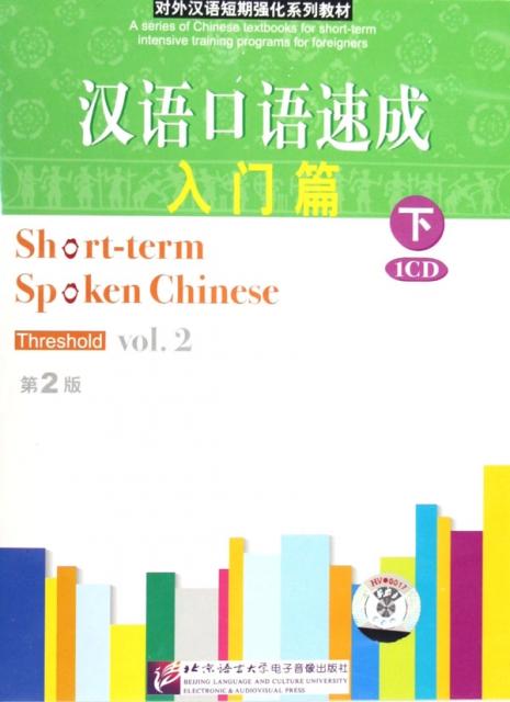 漢語口語速成入門篇<下>第2版/對外漢語短期強化繫列教材
