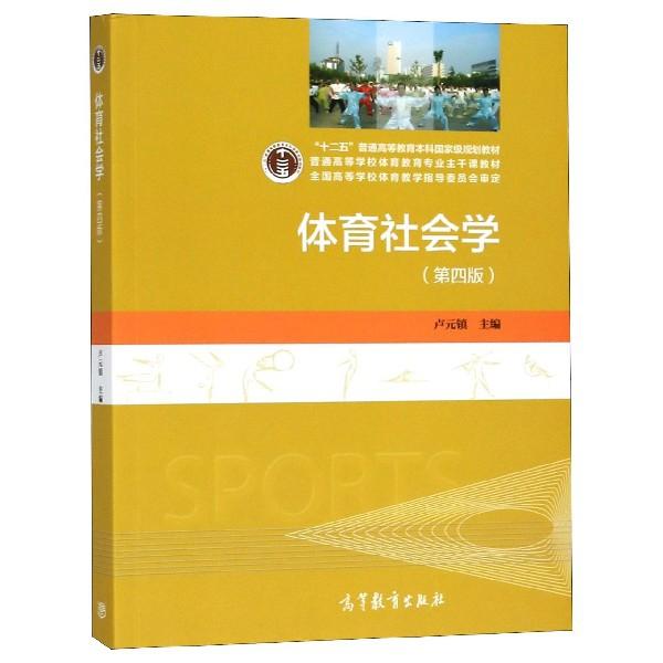 體育社會學(第4版普通高等學校體育教育專業主干課教材)