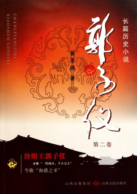 郭子儀(第2卷)
