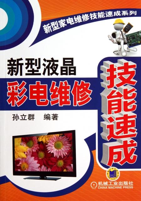 新型液晶彩電維修技能速成/新型家電維修技能速成繫列