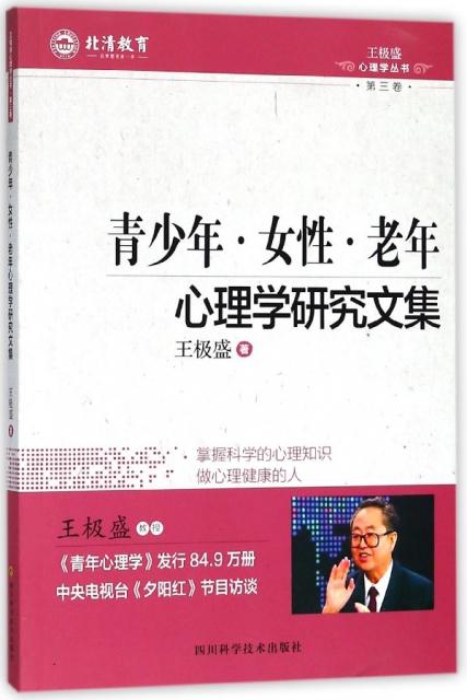 青少年女性老年心理學研究文集/王極盛心理學叢書