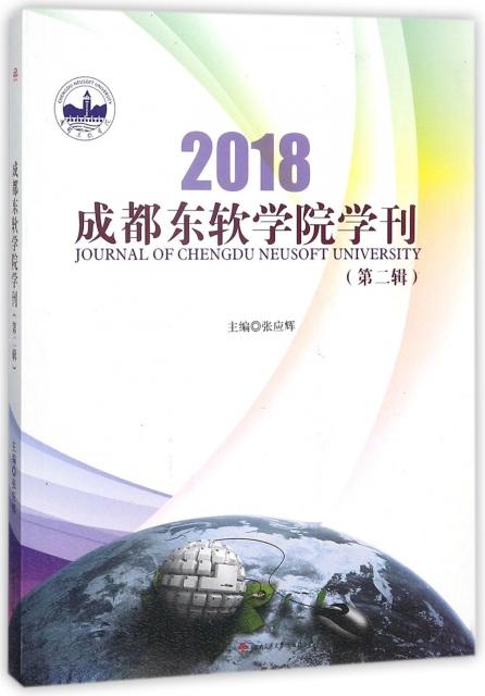 成都東軟學院學刊(2018第2輯)