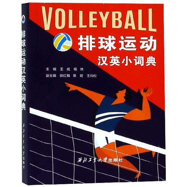 排球運動漢英小詞典