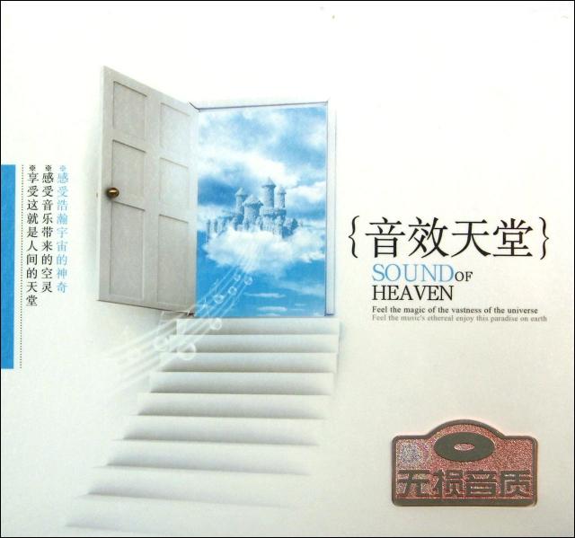 CD音效天堂(2碟裝)