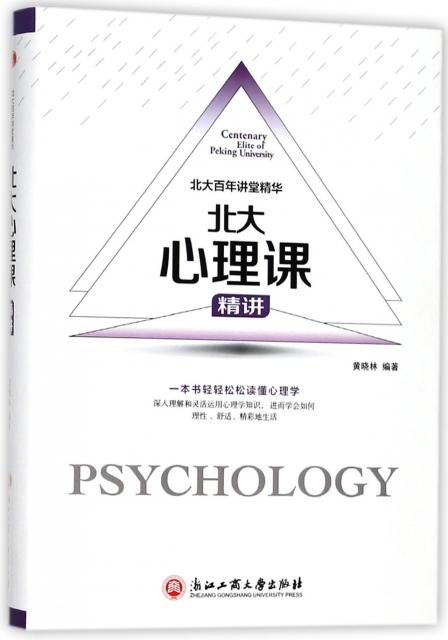 北大心理課精講(精)/北大百年講堂精華