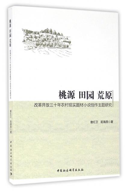 桃源田園荒原(改革開