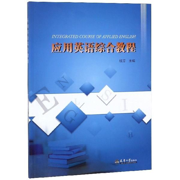 應用英語綜合教程