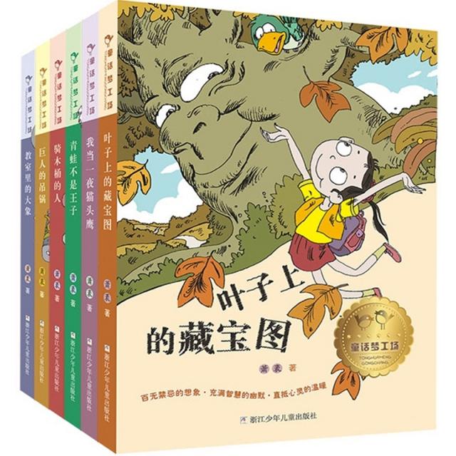 蕭袤 童話夢工場 高年級繫列(共6冊)
