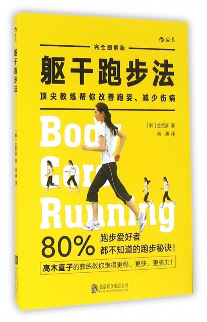 軀干跑步法(頂尖教練幫你改善跑姿減少傷病完全圖解版)