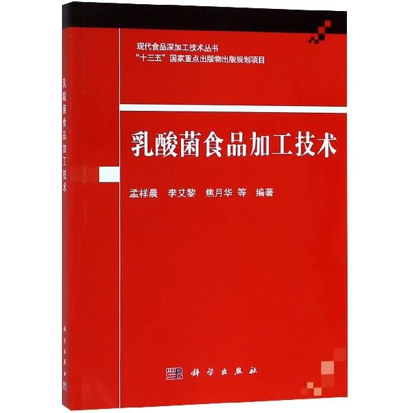 乳酸菌食品加工技術/現代食品深加工技術叢書