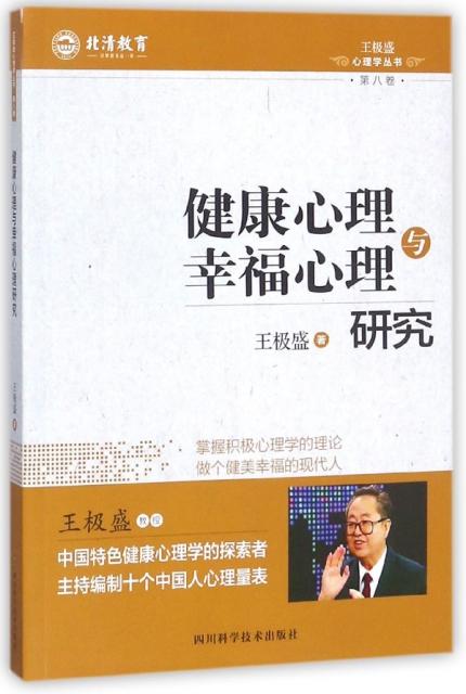 健康心理與幸福心理研究/王極盛心理學叢書