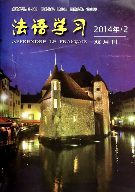 法語學習(2014年2雙月刊)