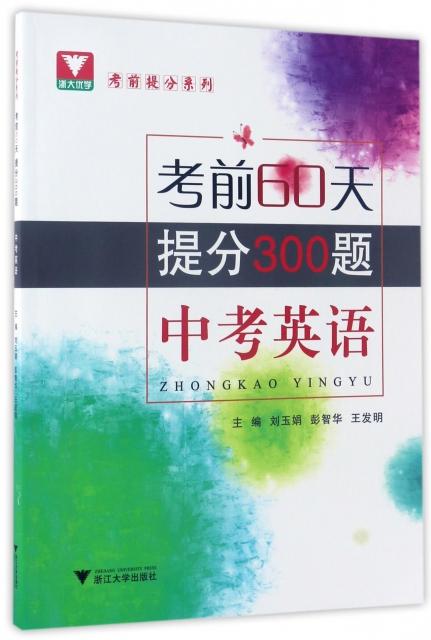 中考英語(考前60天提分300題)/考前提分繫列