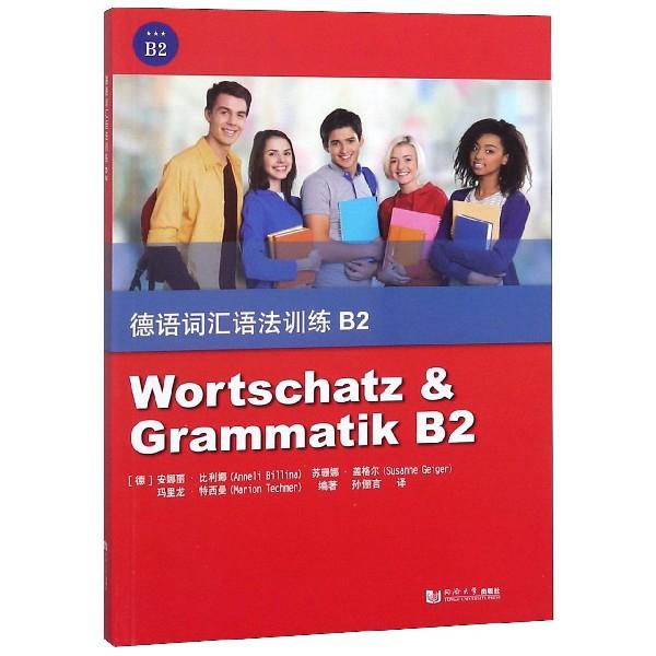德語詞彙語法訓練(B2)