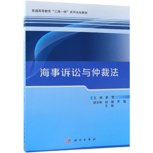 海事訴訟與仲裁法(普通高等教育三海一核繫列規劃教材)