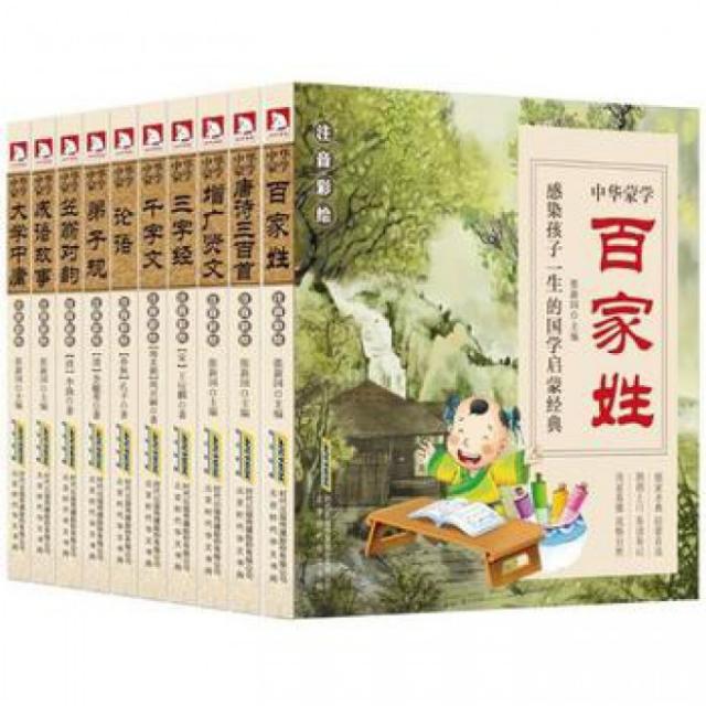 中華蒙學(注音彩繪共10冊)