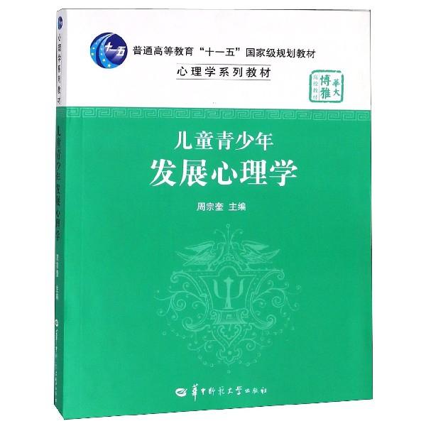 兒童青少年發展心理學(心理學繫列教材普通高等教育十一五國家級規劃教材)