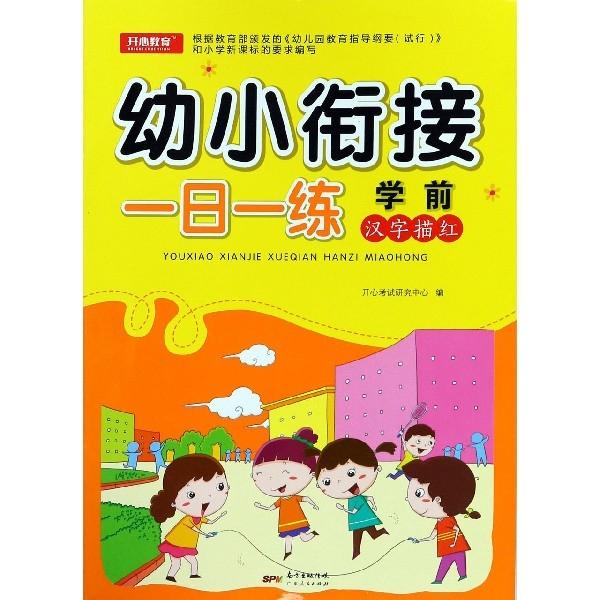學前漢字描紅/幼小銜接一日一練