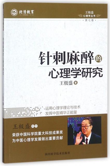 針刺麻醉的心理學研究/王極盛心理學叢書