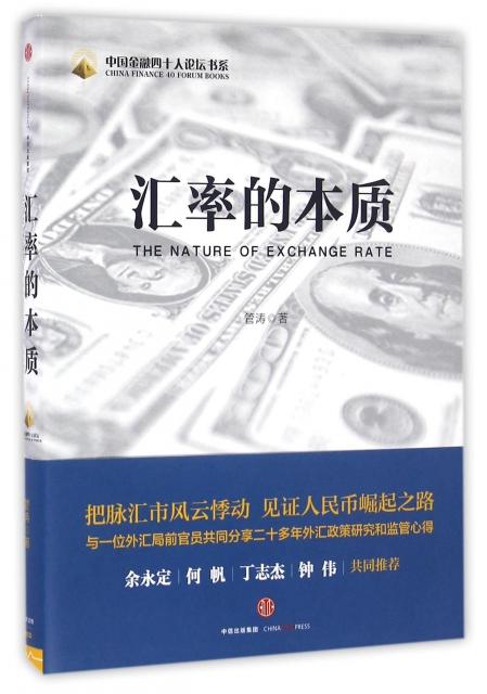 彙率的本質/中國金融四十人論壇書繫