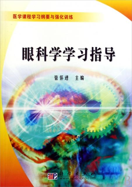 眼科學學習指導(醫學課程學習綱要與強化訓練)