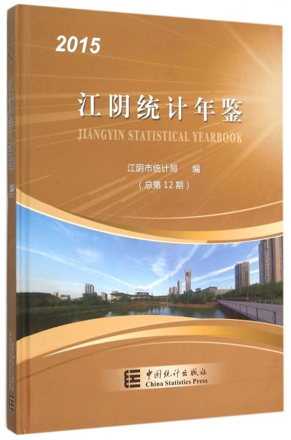 江陰統計年鋻(附光盤2015總第12期)(精)