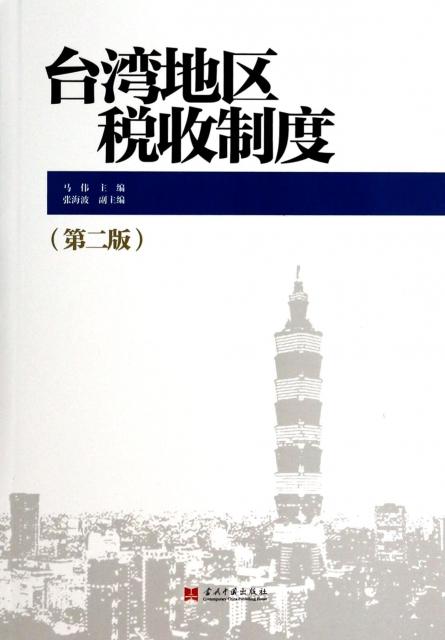 臺灣地區稅收制度(第