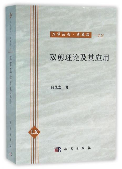 雙剪理論及其應用(典藏版)/力學叢書