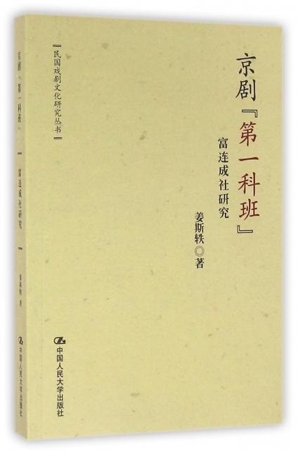 京劇第一科班(富連成