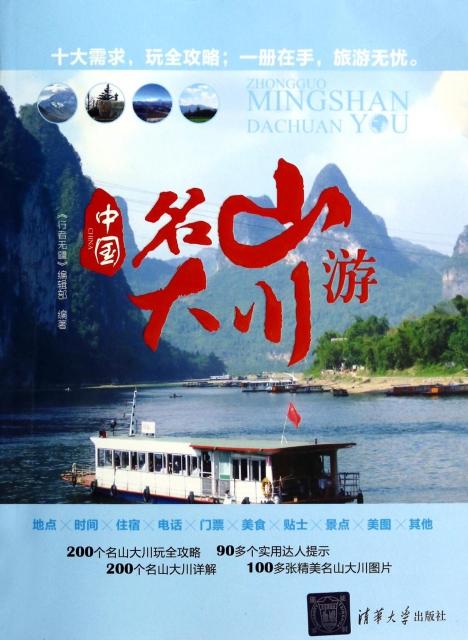 中國名山大川遊