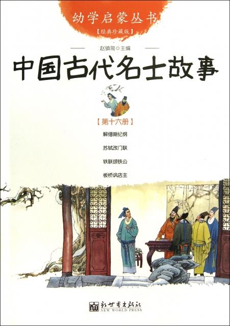 中國古代名士故事(經典珍藏版)/幼學啟蒙叢書