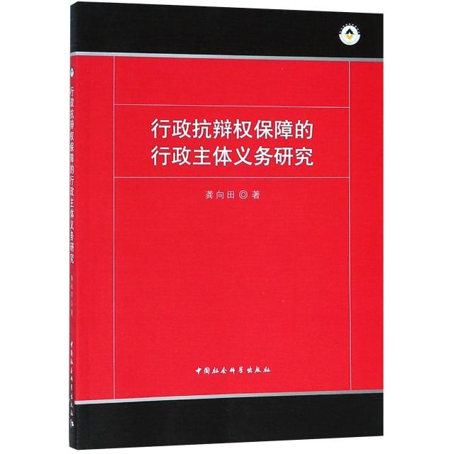 行政抗辯權保障的行政主體義務研究